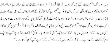 hadees about cleanliness is half of faithsahih muslim hadithno   gif