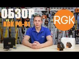 <b>Лазерный нивелир RGK PR-81</b> (обзор) / Видео / Элек.ру