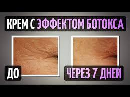 <b>Крем</b> с эффектом ботокса. <b>Крем</b> от морщин вместо уколов ...