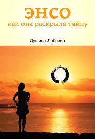 <b>Энсо</b> - <b>Душица Лабович</b> - Home | Facebook