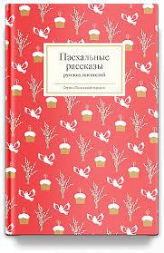 """Книга """"<b>Пасхальный набор</b>"""" купить у издательства «Никея»"""