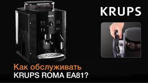 Как обслуживать автоматическую <b>кофемашину KRUPS</b> ROMA ...