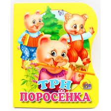 <b>Проф</b>-<b>Пресс Книжка</b>-<b>вырубка</b> Три поросенка - Акушерство.Ru