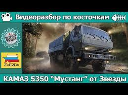 <b>Сборная модель Российский</b> трехосный грузовик К-5350 «Мустанг