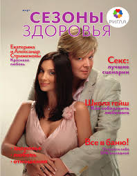 Сезоны здоровья 2 (2010) by Rigla - issuu