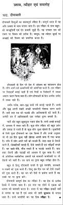 thumb jpg sample essay on diwali in hindi