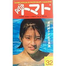 Sumiko Kiyooka Nudeand昭和女児ヌード写真集 Cloudy Girl