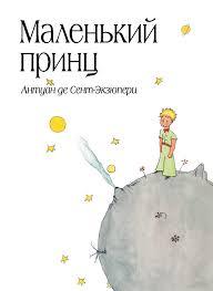 """<b>Книга</b> """"Маленький <b>принц</b> (рис. автора) (в суперобложке) / Le Petit ..."""