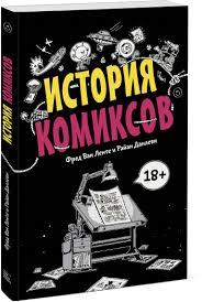 """Книга """"История <b>комиксов</b>"""" <b>Ван Ленте Фред</b> – купить книгу ISBN ..."""