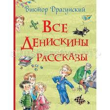 <b>Художественные книги Росмэн Книга</b> Все Денискины рассказы ...