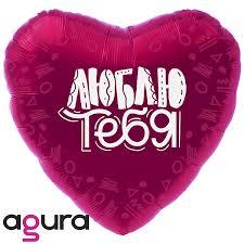 Фольгированный <b>шар</b> 19' <b>Agura</b> (<b>Агура</b>) <b>Люблю тебя</b>, 49 см купить ...