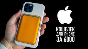 Полный обзор кошелька <b>Apple</b> для <b>iPhone</b> 12 с MagSafe ...