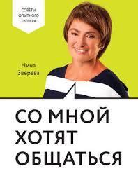 Нина Зверева, <b>Со мной хотят</b> общаться – читать онлайн ...
