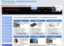 videosignalka.ru at WI. <b>Видеонаблюдение</b> в г.Уфа, GSM ...