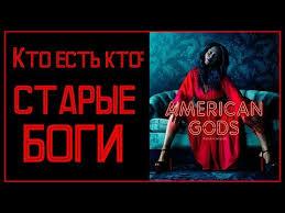 <b>Американские Боги</b> 2 сезон | American Gods | Трейлер - YouTube