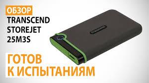 Обзор внешнего HDD <b>Transcend StoreJet</b> 25M3S на 1 ТБ: готов к ...