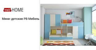 Мини-детские <b>РВ Мебель</b> — mebHOME.Ru