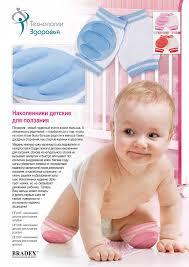 <b>Наколенники детские для ползания</b> голубые (baby thicken spong ...