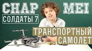 """<b>Chap Mei</b> """"Солдаты 7. Транспортный самолет"""": обзор <b>игрового</b> ..."""
