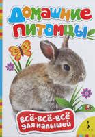 Купить <b>книги</b> от «<b>Росмэн</b>-Пресс» — интернет-магазин OZON.ru