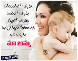 famous telugu mother quotes and heart touching lines jnana telugu language best mother lines cute baby and mother telugu mother women s day