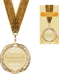 <b>Медаль сувенирная Lefard Почетная</b> теща всея Руси, 197-093-82 ...