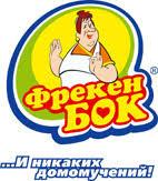 <b>Фрекен Бок</b>