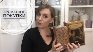 Парфюмерные покупки / Givenchy, Xerjoff, <b>12 Parfumeurs Francais</b> ...