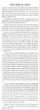 essay on the n students and discipline in hindi