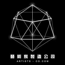 藝術家製造公司 Artists-co.com