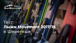 Тесты <b>лыж Movement</b> 2017/18 в Шерегеше - YouTube