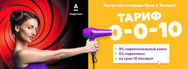 Промо-тариф рассрочки от Альфа-Банк и Техпорт! | Акции и ...
