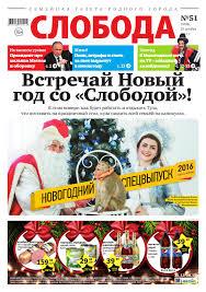 Слобода №51 (1098): Встречай Новый год со «Слободой»! by ...