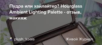 Пудра или хайлайтер? <b>Hourglass Ambient Lighting</b> Palette - отзыв ...