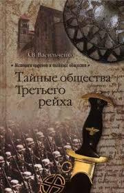 """Книга """"Тайные <b>общества</b> Третьего рейха"""" - <b>Васильченко Андрей</b> ..."""