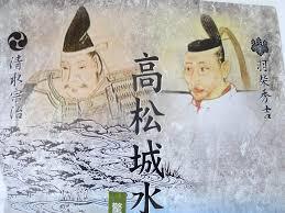 「秀吉備中高松城の戦い」の画像検索結果