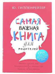 Самая важная <b>книга для родителей Издательство</b> АСТ 2136018 ...
