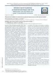 (PDF) Reliability improvement of lead accumulators of agricultural ...