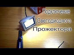 Подключение Светодиодного <b>Прожектора</b> на10 Вт - YouTube