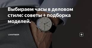 Выбираем <b>часы</b> в деловом стиле: советы + подборка моделей ...