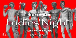Купить билеты на Спектакль «<b>Ladies</b>' <b>Night</b>. <b>Только</b> для женщин ...