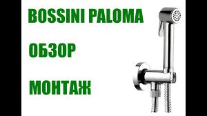 Лучший <b>гигиенический душ</b> 2018. <b>Bossini</b> Paloma. Обзор, монтаж ...