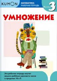 "Книга: ""<b>Kumon</b>. Математика. <b>Умножение</b>. <b>Уровень</b> 3. Рабочая ..."