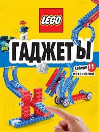 """Книга """"LEGO Гаджеты. Собери 11 механизмов. (+58 LEGO ..."""