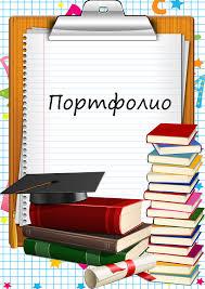 Картинки по запросу портфолио школьника