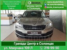Продажа Skoda Karoq 2020 года в Красноярске, В базовую ...