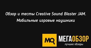 Обзор и тесты <b>Creative Sound Blaster</b> JAM. Мобильные игровые ...
