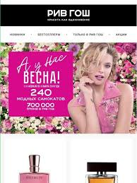 shop.rivegauche.ru Email Newsletters: Shop Sales, Discounts, and ...
