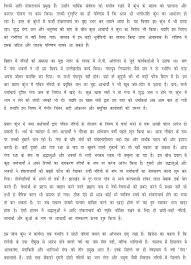 water conservation essay in sanskrit order paper online