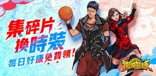 街篮Street Basketball - Youth <b>Dream</b> - Apps on Google Play
